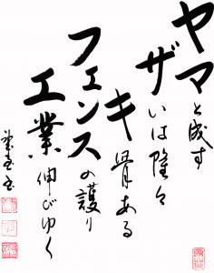 syakun_03